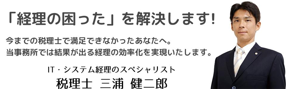 静岡県静岡市駿河区の税理士事務所 会社設立、確定申告などお任せ下さい。